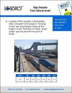 2017-03 LP Ship Unloader